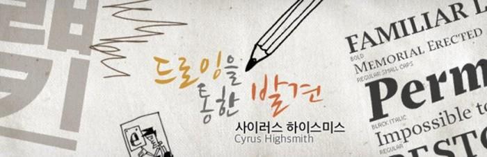 드로잉을 통한 발견_사이러스 하이스미스 Cyrus Highsmith