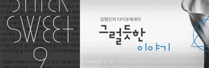김형진의 그럴듯한 이야기.1_진짜와의 거리