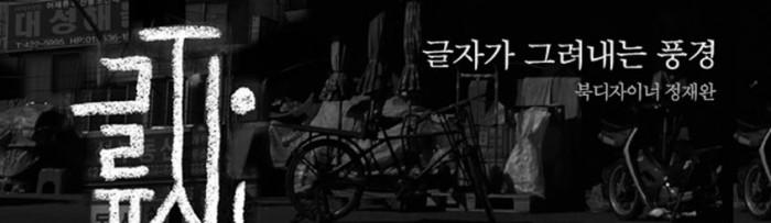 글자가 그려내는 풍경_북디자이너, 정재완