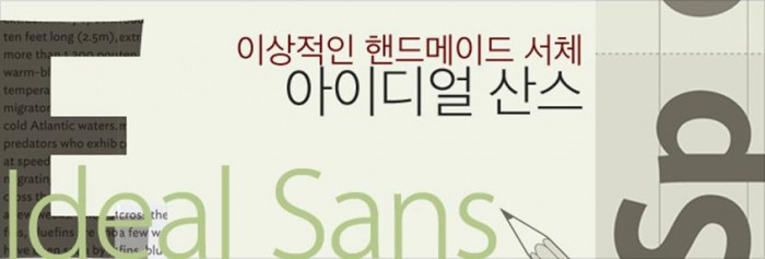 이상적인 핸드메이드 서체_아이디얼 산스 Ideal Sans