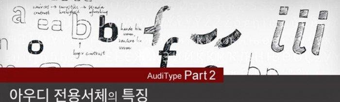 AudiType, Part2_아우디 전용서체의 탄생
