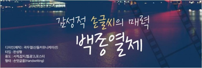 감성적 손글씨의 매력_백종열체