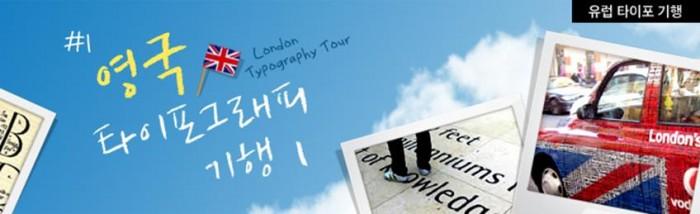 유럽 타이포 기행 – London Typography tour.1