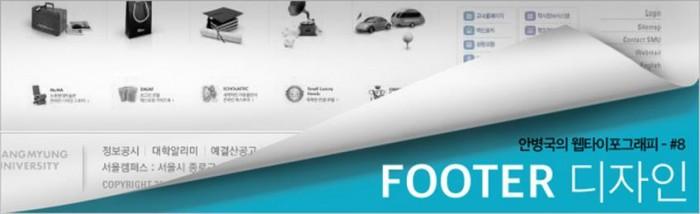 안병국의 웹타이포그래피 – FOOTER 디자인