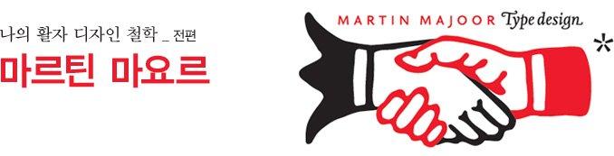 나의 활자 디자인 철학, 마르틴 마요르 Martin Majoor_전편