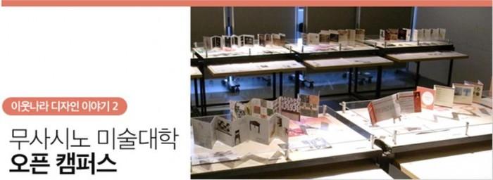 이웃나라 디자인 이야기.2_무사시노 미술대학 오픈 캠퍼스