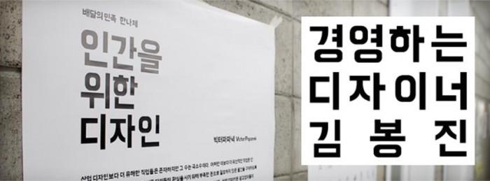 우아하게 경영하는 디자이너, 김봉진