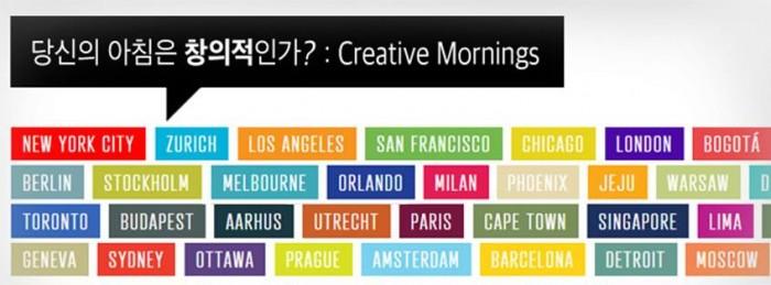 당신의 아침은 창의적인가?_Creative Mornings
