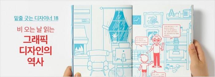 밑줄 긋는 디자이너.18_<비오는 날 읽는 그래픽 디자인의 역사>