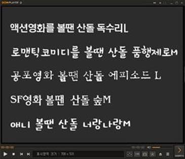 산돌X곰플레이어, 동영상 플레이어 최초 장르별 폰트 제공