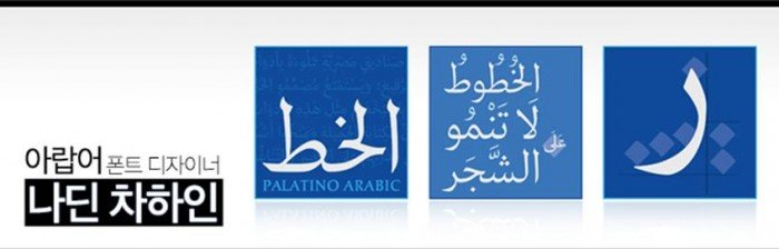 아랍어 폰트 디자이너_나딘 차하인