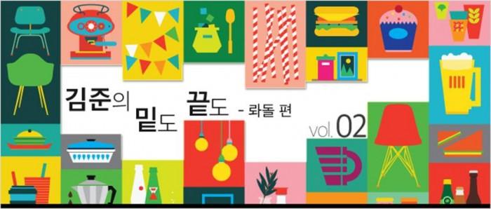 김준의 밑도 끝도 없는 인터뷰.2_롸돌 편
