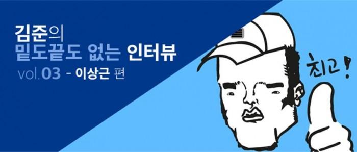 김준의 밑도 끝도 없는 인터뷰.3_이상근 편