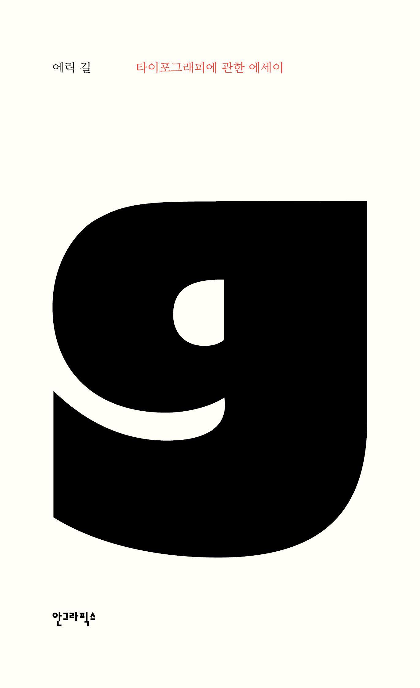 타이포그래피에 관한 에세이(앞표지)