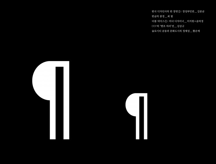 <디자인 평론1> : 디자인의 의미를 음미하는 디자인 비평지
