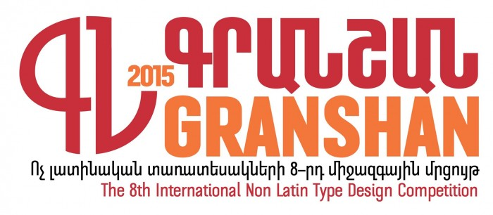 Granshan 2015 – International Type Design Competition