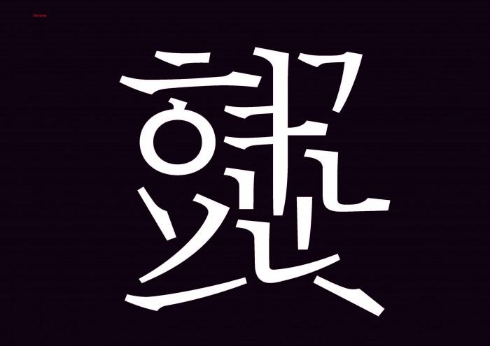 산돌 제비2, GRANSHAN 한글 부문 1위 수상