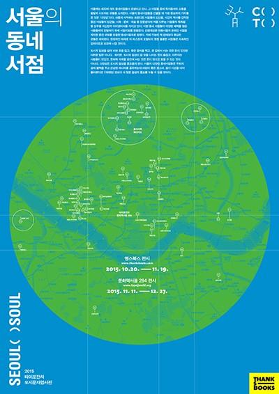 <서울의 동네서점>전시 : 동네서점 발굴 프로젝트