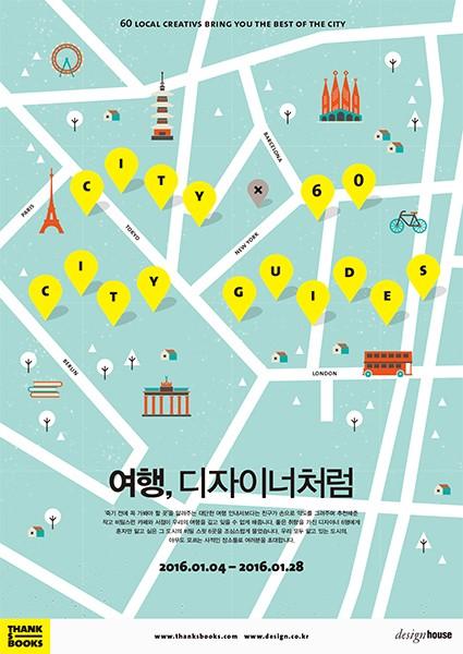 <여행, 디자이너처럼>전시 : 6개 도시의 비밀 스팟