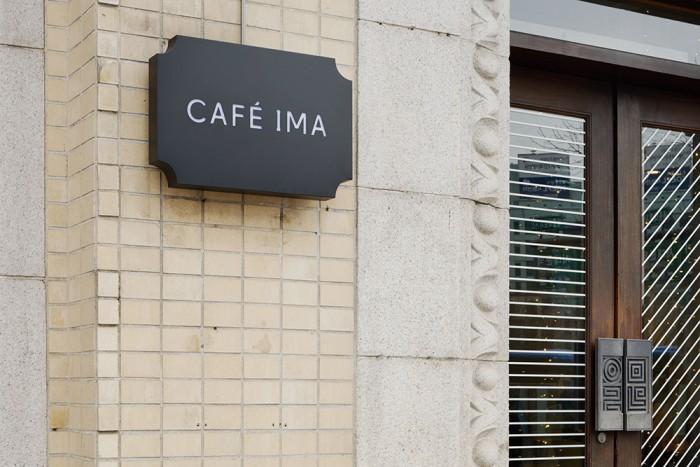 '카페 이마' 리뉴얼 : 새롭게 그러나 생경하지 않게