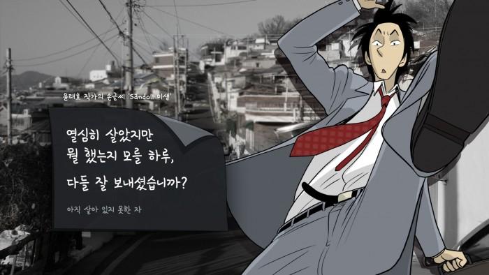 산돌, 윤태호 작가의 손글씨로 만든 '미생체' 출시