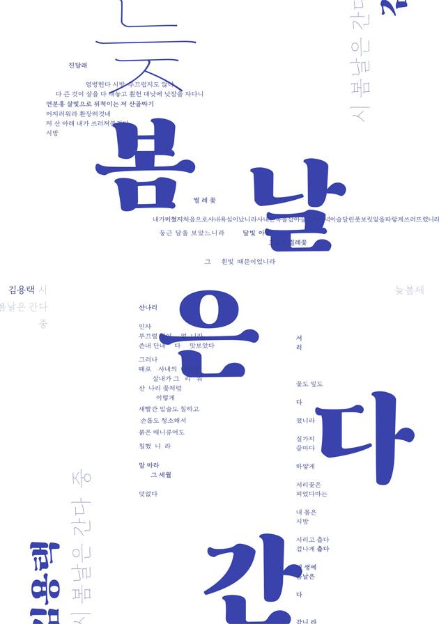 <늦봄> 폰트 제작스토리 : 봄에 찾아온 본격 감성 명조체