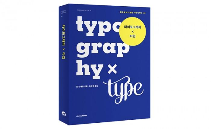 <타이포그래피 × 타입> : 함께 쓸 때 더 좋은 서체 디자인 149