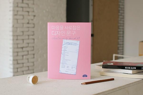 <마음을 사로잡은 디자인 문구> : 문구 브랜드 19곳의 스토리&컬렉션북