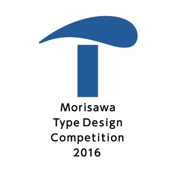 모리사와 타입 디자인 공모전 2016
