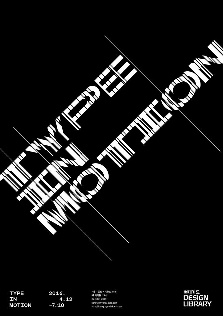 현대카드 디자인 라이브러리 Type in Motion전(포스터)