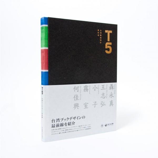 대만 북디자인의 최전선, 『T5』