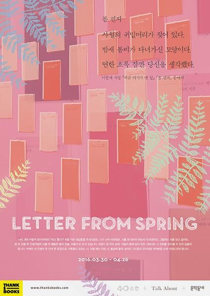<봄 편지 LETTER FROM SPRING>전시 : 봄날에 날아든 그리움의 편지