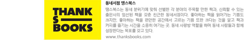 title_thanksbooks