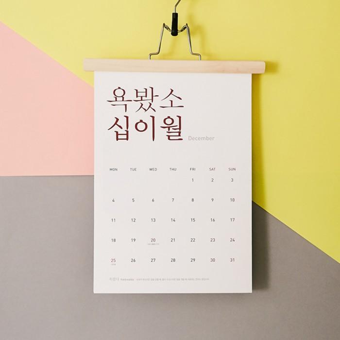 '워메' 정감 가는 사투리 디자인으로 세상을 놀라게 한 '김효미·김진아' 대표