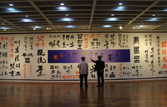 예술의 전당에서 한글 서체별 큰작품전 열린다