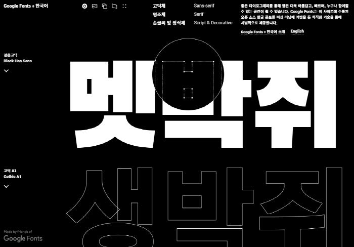 구글, 머신러닝 기반 '구글폰트+한국어' 오픈소스 제공
