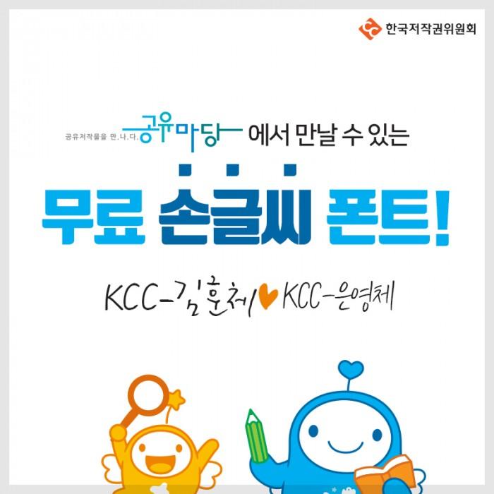 한국저작권위원회, 소설가 김훈체 포함 무료 폰트 2종 배포