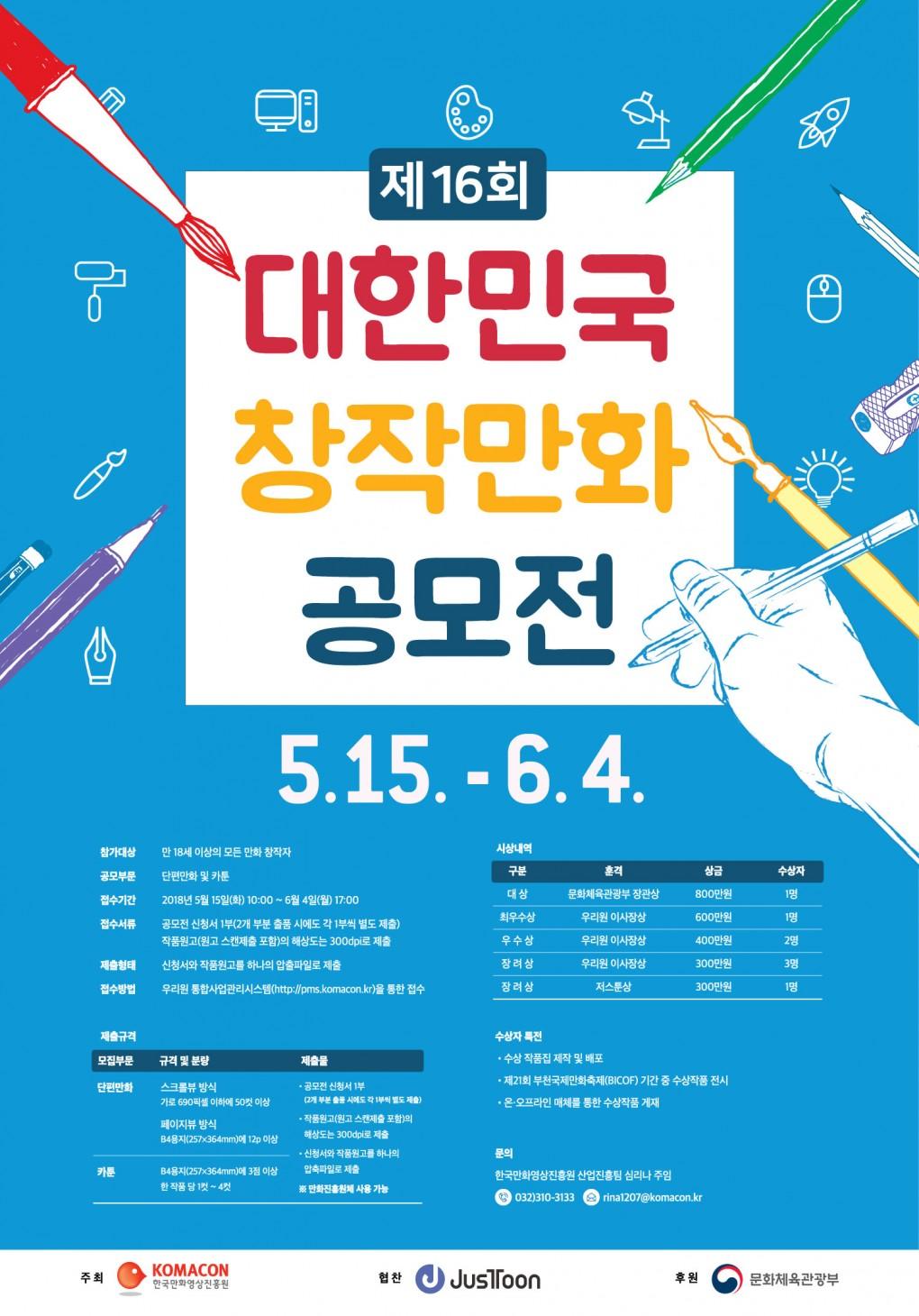 제16회 대한민국창작만화공모전 포스터