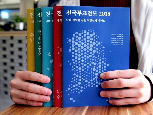 인포그래픽으로 유권자의 선택을 돕는 '전국투표전도 2018'