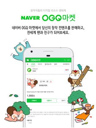 네이버, 디지털 리소스 마켓 '네이버 OGQ마켓' 런칭