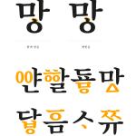 한국출판문화산업진흥원, 오픈소스형 디지털 폰트인 순바탕체 개발