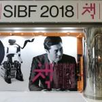 2018 서울 국제 도서전을 다녀오다