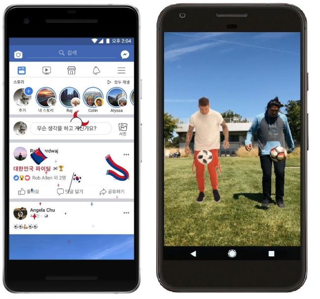 페이스북, 월드컵 맞이해 색다른 스티커 및 글꼴 효과 제공