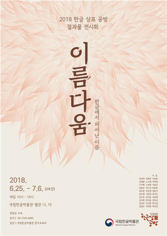 국립한글박물관, 한글 상표 공방 결과물 전시 '이름다움' 개최