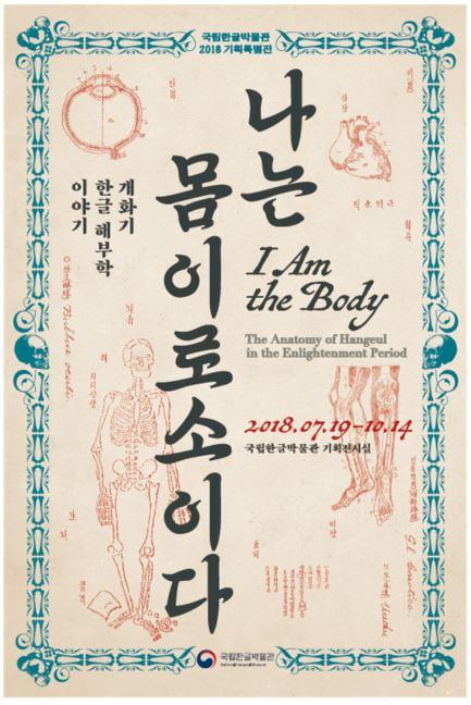 국립한글박물관, 개화기 한글을 엿볼 수 있는 전시 <나는 몸이로소이다> 개최