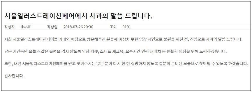 ▲서울일러스트레이션페어 공식 홈페이지에 올라온 사과문