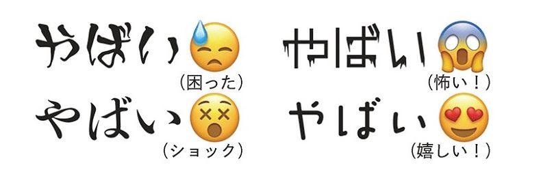 ▲ 이모티콘에서도 감정을 분석하여 폰트를 골라준다. (사진 출처 : https://www.dnp.co.jp/news/detail/1190234_1587.html)