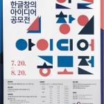 문화체육관광부, 외국인도 참여 가능한 '제4회 한글 창의 아이디어 공모전' 열어