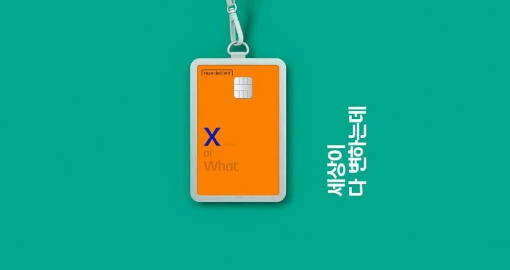 현대카드2