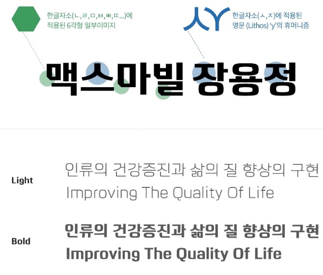 유유제약, 기업전용서체 '유유서체' 무료 배포